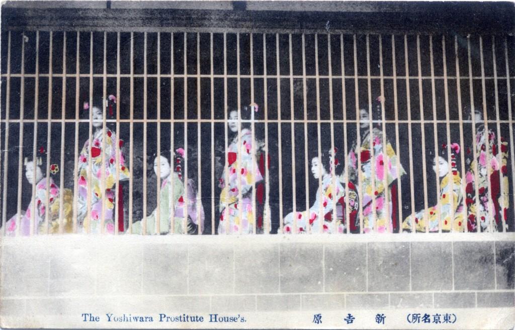 yoshiwara-prostitutes-display-300-1024x6571